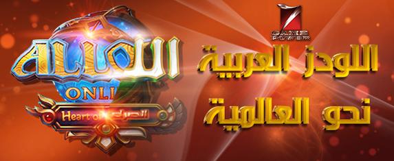 Arabic Allods new era