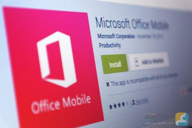 microsoft-office-mobile