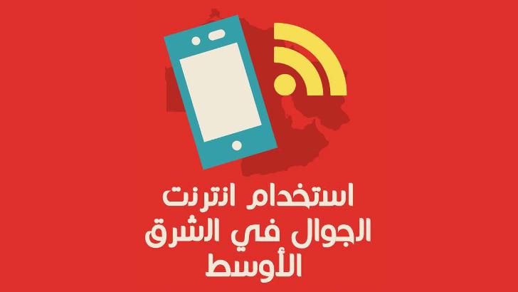 إنترنت الجوال الشرق الأوسط