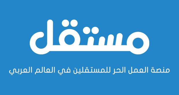 Mostaql.com_