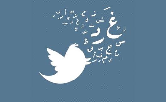 Arabic_twitter_large