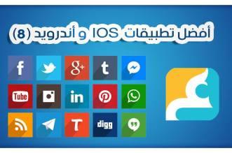 أفضل تطبيقات iOS و أندرويد (8)