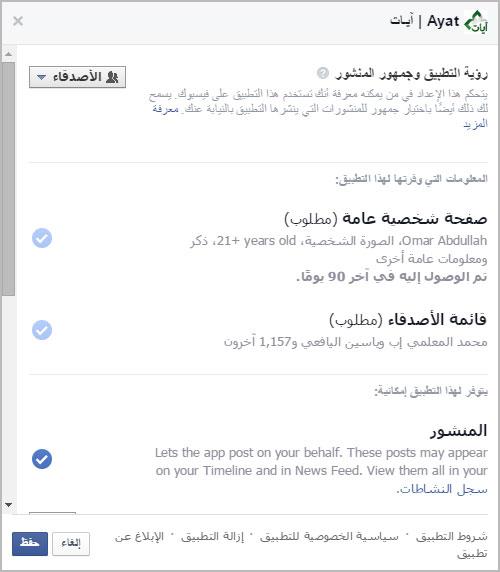 oa_facebookSec_4