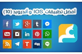 أفضل تطبيقات iOS و أندرويد (10)
