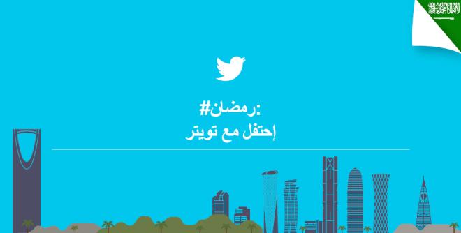 رمضان على تويتر