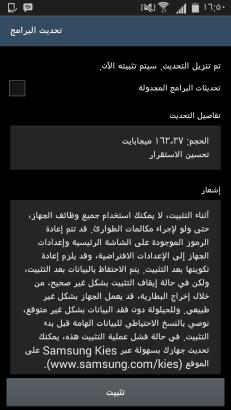 Screenshot_٢٠١٥-٠٥-١٣-١٦-٥٠-٢١