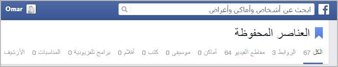 oa_Facebook_Features_4