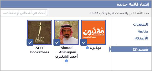 oa_Facebook_Tips_2