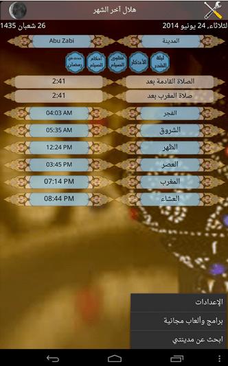 إمساكية رمضان 2015