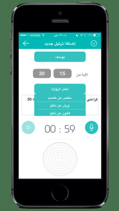 تطبيق ترتيل لتعلّم تجويد القرآن الكريم ومشاركة القراءات في أندرويد و iOS