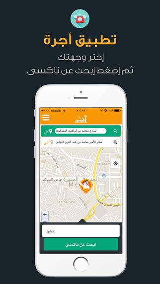 تطبيق أجرة على iOS الأسرع والأكثر أمنًا لطلب التاكسي في السعودية