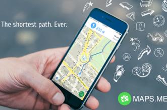 تحديث تطبيق الخرائط MAPS.ME يجلب خاصية التنقل سيرًا على الأقدام
