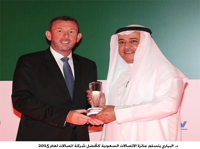 د. البياري يتسلم جائزة الاتصالات السعودية كأفضل شركة اتصالات لعام 2015