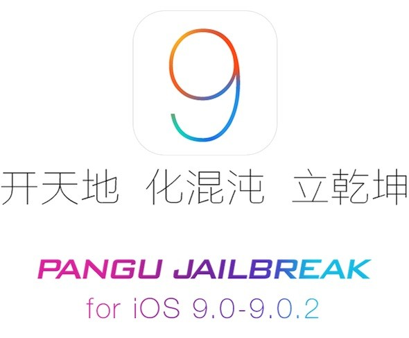 PanGu-JailBreak-590x487