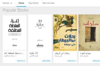 تطبيق Google Play Books يدعم 9 بلدان عربية منها السعودية ومصر