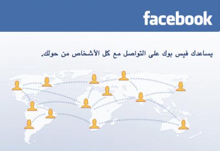 facebook Arab