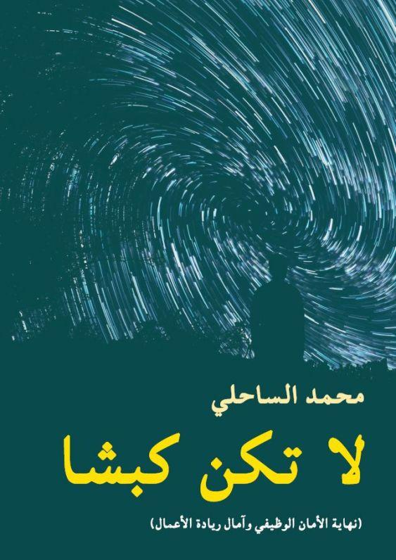 book1cover1
