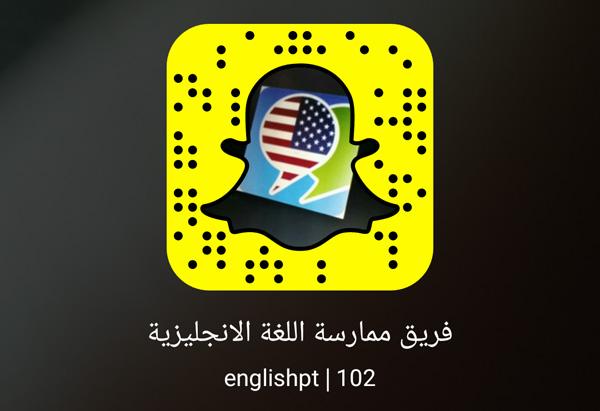 تعلم الانجليزية سناب شات