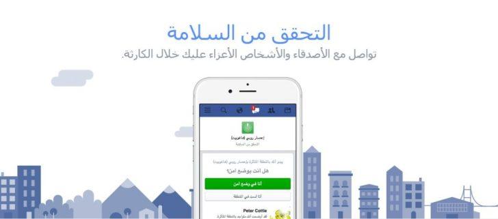 فيسبوك التحقق من السلامة