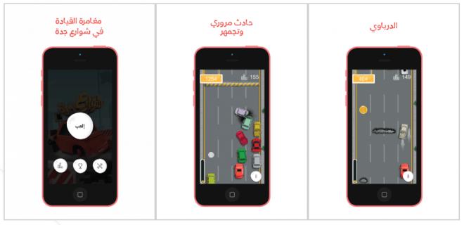 إطلاق الإصدار الثاني من لعبة شوارع جدة على أندرويد و iOS