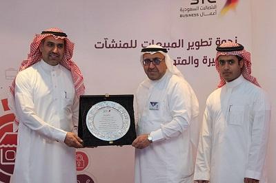 STC تكرم أمين عام الغرفة التجارية بالمدينة المنورة
