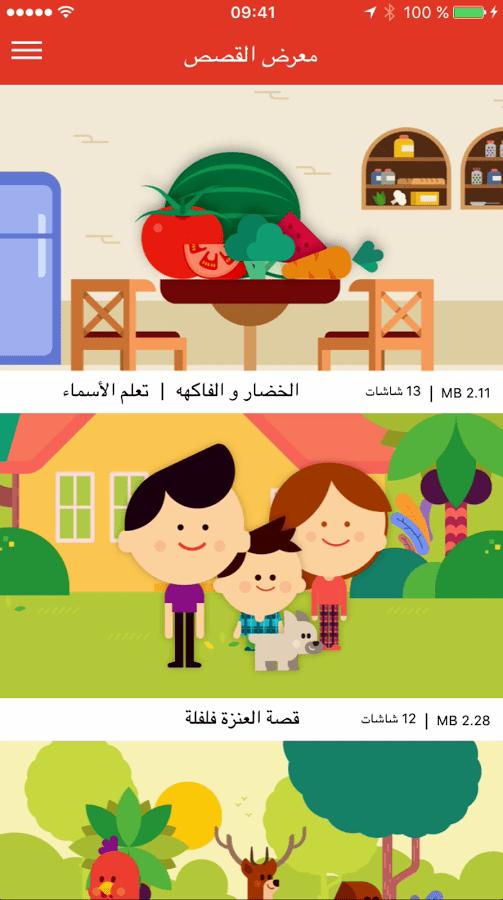 تطبيق كيدستوريز للإستماع ومشاهدة القصص بصوت وصور والأب