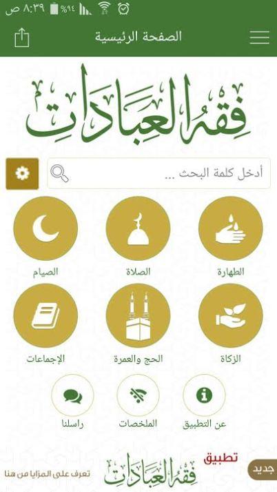 مؤسسة الدرر السنيّة تُطلق تطبيقها الجديد فقه العبادات