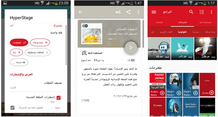 تحديث مُشغّل البودكاست Player FM بشعار ومميزات جديدة