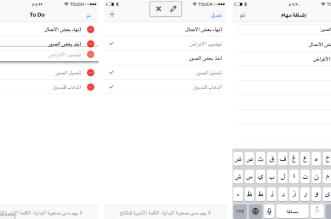 تطبيق ToDo الجديد لإدارة مهامك على آيفون
