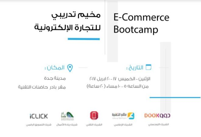 مخيم تدريب التجارة الالكترونية