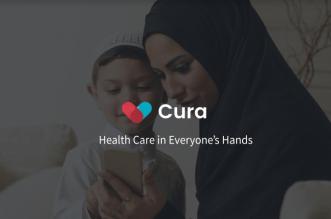 تطبيق كيورا للإستشارات الطبيّة عبر التواصل مع نخبة من الأطباء
