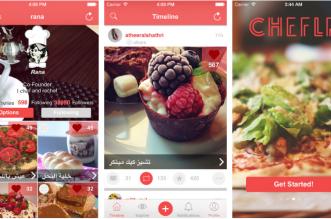 """تطبيق شفلر """"شبكة إجتماعية لمشاركة وتحضير ألذ وصفات البيت"""""""
