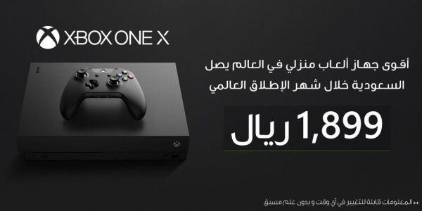 إطلاق Xbox One X في السعودية بالتزامن مع الإطلاق العالمي للجهاز