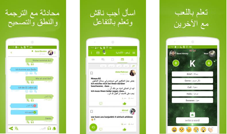 تطبيقلينغوشبكة إجتماعية لتعلّم اللغة بالممارسة مع آخرين
