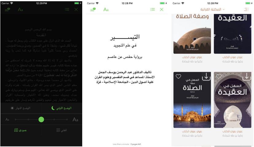 تطبيقالمكتبة القرآنية المتخصص بالعلوم والكتب الدينية