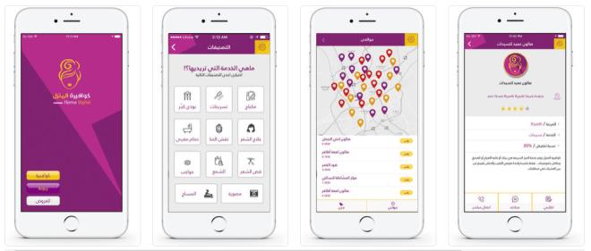 تطبيقHome Stylist يقدم خدمات العناية بالجسم والحجز بضغطة واحدة