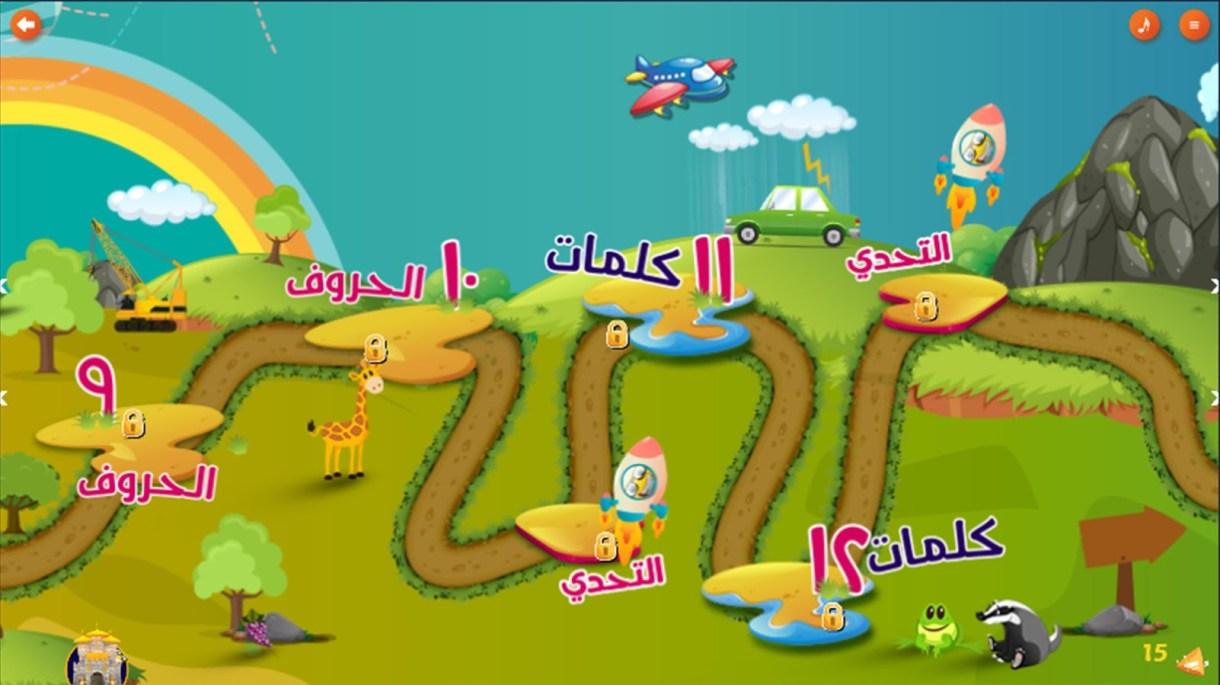 تطبيق أستاذي لعبة من خلالها تُعلّم طفلك الحروف العربية