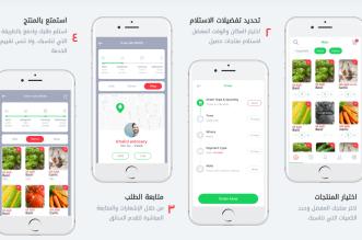 تطبيق حصيل لطلب وتوصيل المحصول الزراعي الطازج في المملكة