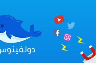 دولفينوس: منصة عربية تربط الشركات بمؤثري الشبكات الاجتماعية