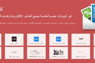 موقع كوبون صح لتوفير كوبونات وأكواد خصم لمتاجر التسوّق الإلكتروني