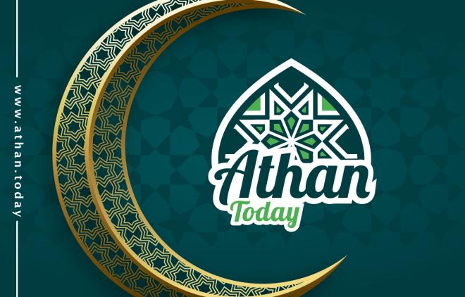 موقع Athan Today طريقك لمعرفة مواعيد الأذان