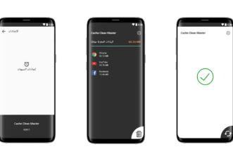 تطبيقCache Cleaner Super الجديد لمسح الملفات الغير مرغوب فيها بأندرويد