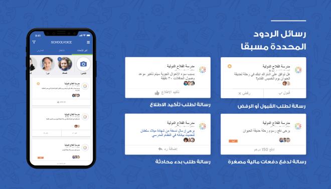 a 01 - تطبيق SchoolVoice سيطلق أخيراً في السعودية يوم 23 أبريل القادم