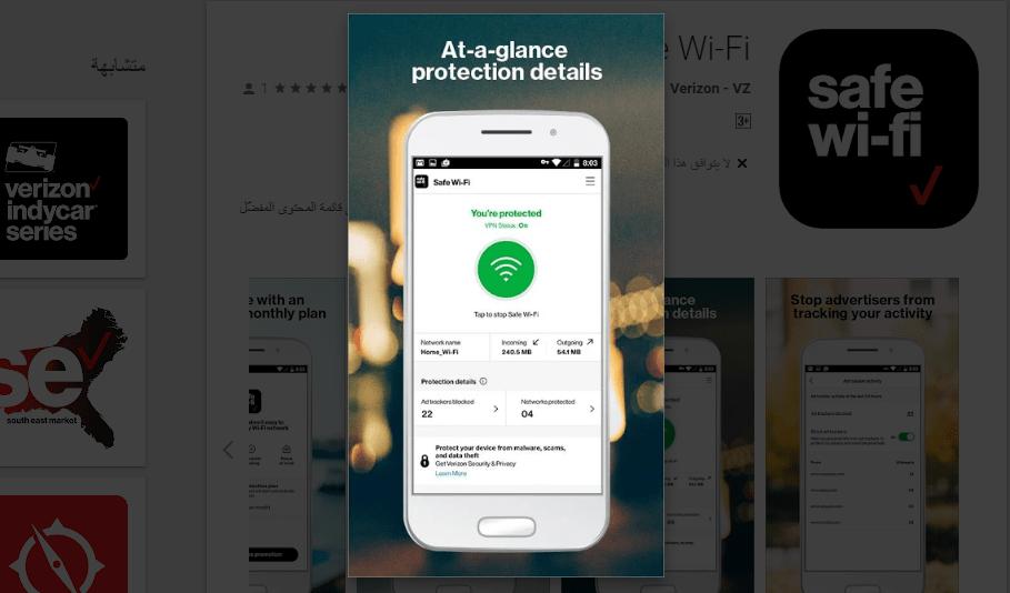 تطبيقSafe Wi-Fi لاتصال آمن عند الاتصال بشبكة واي فاي عامة