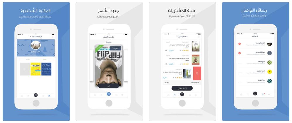 """تطبيق """"كتابي لك"""" لاستعارة وبيع وشراء الكتب في المملكة"""