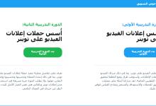 تويتر تطلق دورتين تدريبيتين حول إعلانات الفيديو باللغة العربية