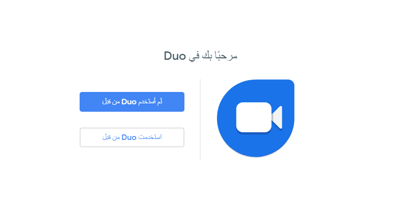 Duo is now available on the web