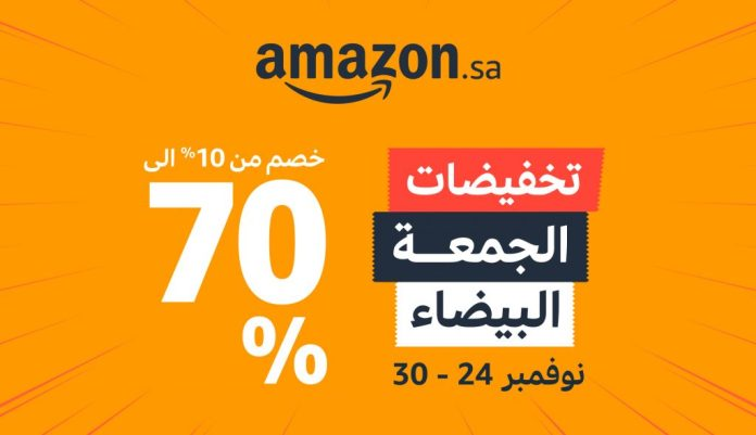 Amazon Saudi Arabia ... Welcome to White Friday and its fantastic shows