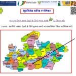Land Record MP 2019-2020 मध्य प्रदेश भूलेख खसरा खतौनी भू-अभिलेख