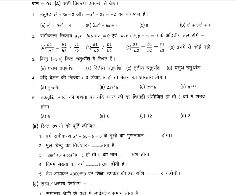 CGBSE Class 10th new blueprint And Model Papers